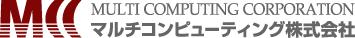マルチコンピューティング株式会社