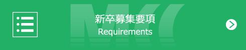 新卒募集要項 Requirements