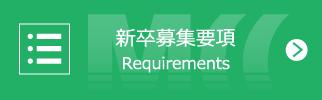 新卒募集要項|Requirements
