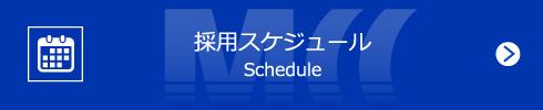 採用スケジュール Schedule