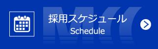 採用スケジュール|Schedule