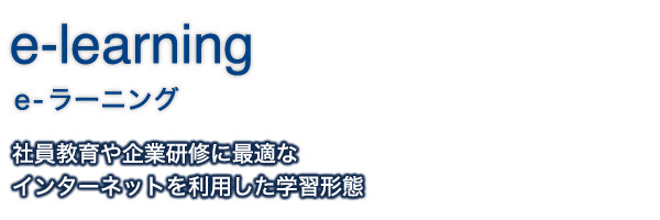 e-learning|e-ラーニング|社員教育や企業研修に最適なインターネットを利用した学習形態