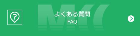 よくある質問|FAQ